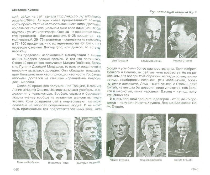 Иллюстрация 1 из 7 для Курс начинающего лжеца от А до Я - Светлана Кузина | Лабиринт - книги. Источник: Лабиринт