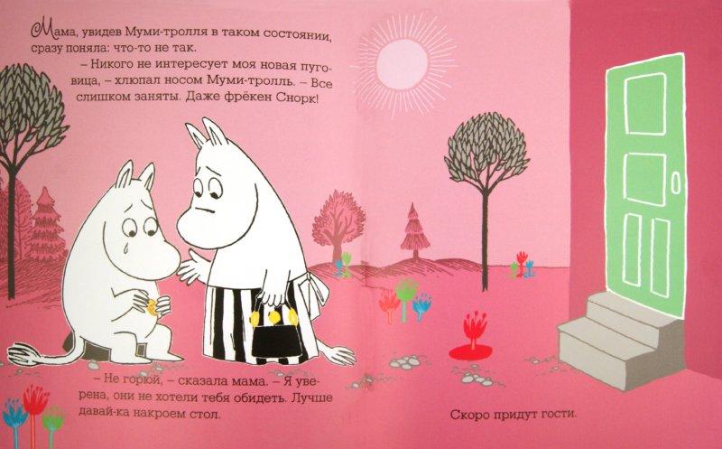 Иллюстрация 1 из 20 для Муми-тролли и пуговица в подарок | Лабиринт - книги. Источник: Лабиринт
