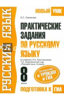 ГИА-12 Практические задания по русскому языку для подготовки к урокам и ГИА. 8 класс