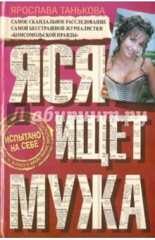 Яся ищет мужаСовременная отечественная проза<br>Ярослава Танькова - известная журналистка Комсомольской правды, специализирующаяся на изучении закулисья различных профессий. На этот раз она окунулась в гламурную тусовку и попыталась найти мужа. Перед вами роман, полностью основанный на реальных событиях и фактах! Эта книга - не только увлекательный рассказ об авантюрных приключениях начинающей охотницы в Каннах, где бархатный сезон проводит богатые европейские и русские олигархи. Не только дневник, полный болезненных откровений и подробностей пути, идя по которому даже самая принципиальная девушка незаметно для самой себя погрязает в товарно-денежных отношениях особого мира, где продается абсолютно все: душа, дружба, любовь и дети…<br>