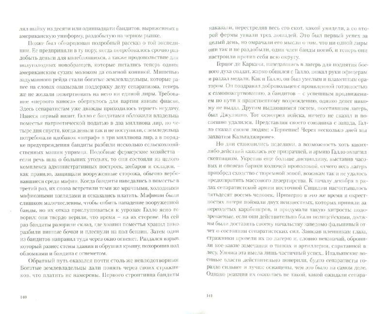 Иллюстрация 1 из 12 для Достопочтенное общество. Очерки о сицилийской мафии - Норман Льюис | Лабиринт - книги. Источник: Лабиринт