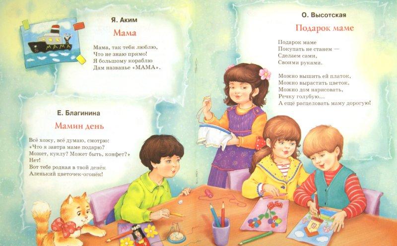 Стих для детей про маму стихи