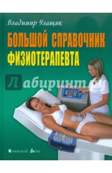 Справочник физиотерапевта