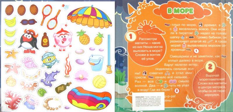 Иллюстрация 1 из 12 для Матрасное путешествие. Смешарики. Книжка с магнитными картинками   Лабиринт - книги. Источник: Лабиринт