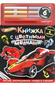 Hot Wheels. Книжка с цветными мелками