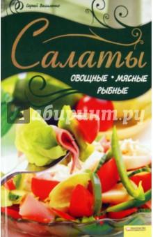 Салаты овощные, мясные, рыбныеЗакуски. Салаты<br>Вкусные салаты, приготовленные по рецептам этой книги, украсят и ежедневную семейную трапезу, и шумное праздничное застолье!  <br>Традиционные или с изюминкой, теплые или холодные, витаминные овощные или оригинальные фруктовые, сытные мясные или пикантные рыбные, смешанные или слоеные салаты - вы сами выбираете, чем порадовать гостей и домашних. <br>Для каждого салат приводится время приготовления и количество порций на выходе.<br>