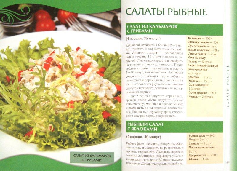 Иллюстрация 1 из 8 для Салаты овощные, мясные, рыбные - Сергей Василенко   Лабиринт - книги. Источник: Лабиринт