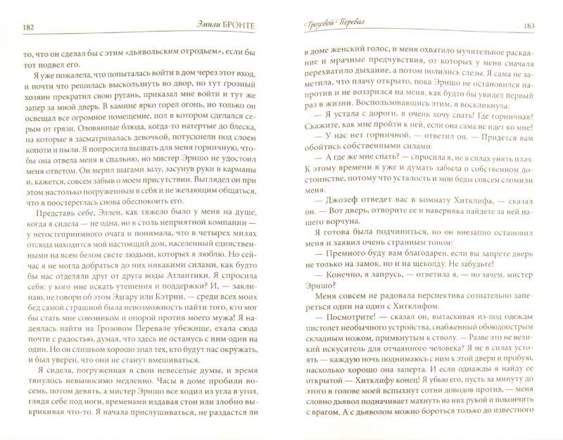 Иллюстрация 1 из 4 для Грозовой перевал - Эмили Бронте   Лабиринт - книги. Источник: Лабиринт