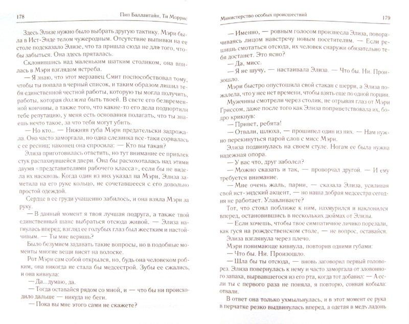 Иллюстрация 1 из 6 для Министерство особых происшествий - Баллантайн, Моррис | Лабиринт - книги. Источник: Лабиринт