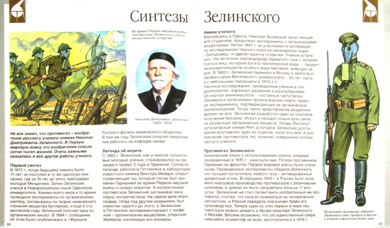 Иллюстрация 1 из 26 для Русские ученые и изобретатели - Владимир Малов | Лабиринт - книги. Источник: Лабиринт