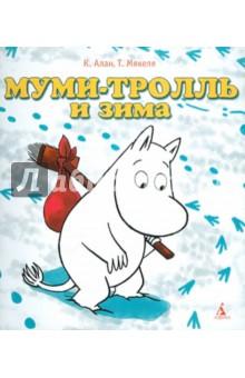 Алан, Мякеля - Муми-тролль и зима обложка книги