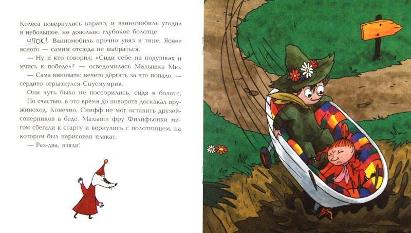 Иллюстрация 1 из 27 для Ралли в Муми-доле - Алан, Мякеля | Лабиринт - книги. Источник: Лабиринт