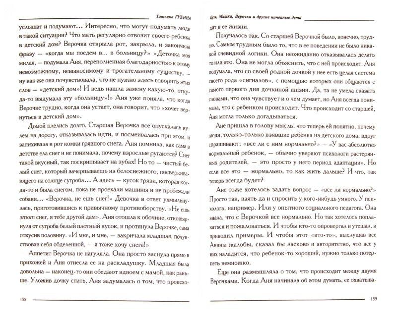Иллюстрация 1 из 3 для Кузя, Мишка, Верочка и другие ничейные дети - Татьяна Губина | Лабиринт - книги. Источник: Лабиринт