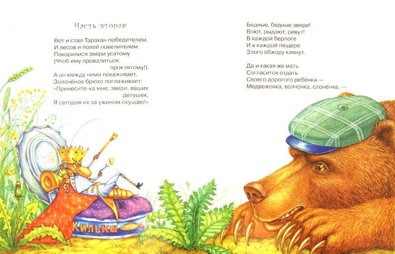 Иллюстрация 1 из 22 для Муха-Цокотуха и другие сказки - Корней Чуковский   Лабиринт - книги. Источник: Лабиринт