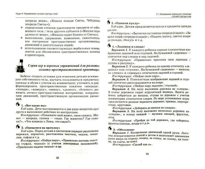 Иллюстрация 1 из 12 для Слоговая структура слова. Обследование и формирование у детей с недоразвитие речи - Бабина, Шарипова | Лабиринт - книги. Источник: Лабиринт