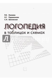 Книга: Логопедия в таблицах и схемах.  Учебное пособие для студентов дефектологических факультетов.