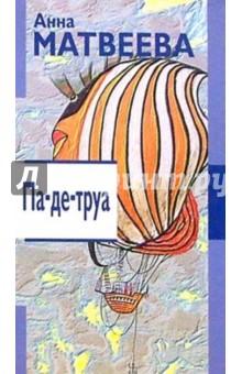 Матвеева Анна Па-де-труа: Повести и рассказы