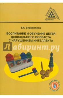 Воспитание и обучение детей дошкольного возраста с нарушением интеллекта