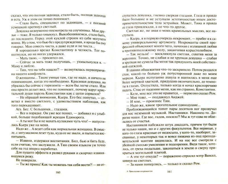 Иллюстрация 1 из 4 для Прикладная некромантия - Карина Пьянкова   Лабиринт - книги. Источник: Лабиринт