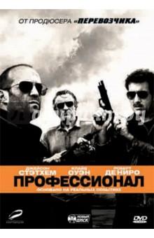 Профессионал (DVD) Новый диск