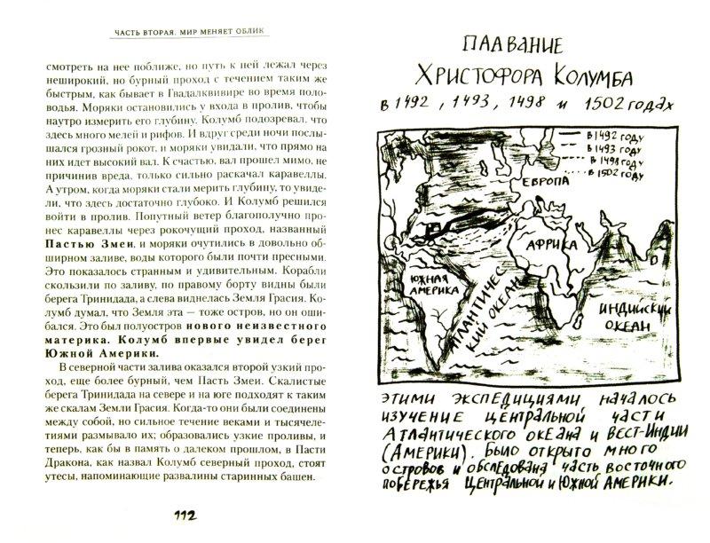 Иллюстрация 1 из 18 для Как открывали мир: из истории открытий и путешествий - Марта Гумилевская | Лабиринт - книги. Источник: Лабиринт