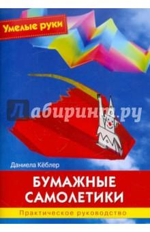 Бумажные самолетики. Практическое руководство