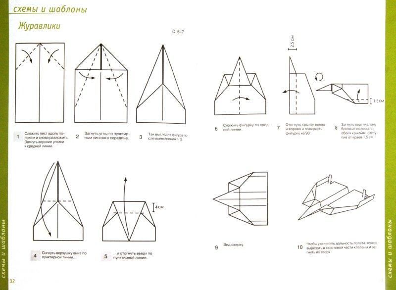 Как сделать долго летающий самолётик из бумаги 430