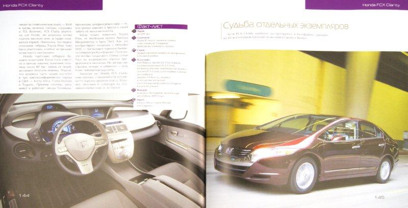 Иллюстрация 1 из 9 для Самые дорогие и престижные автомобили мира - Роман Назаров | Лабиринт - книги. Источник: Лабиринт