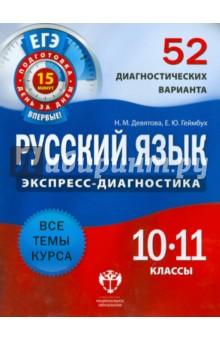Русский язык. 10-11 классы. 52 диагностических варианта