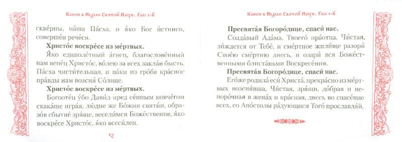 Иллюстрация 1 из 5 для Канон  в Неделю Святой Пасхи   Лабиринт - книги. Источник: Лабиринт