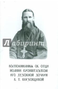 Воспоминания об отце Иоанна Кронштадском его духовной дочери В.Т. Верховцевой