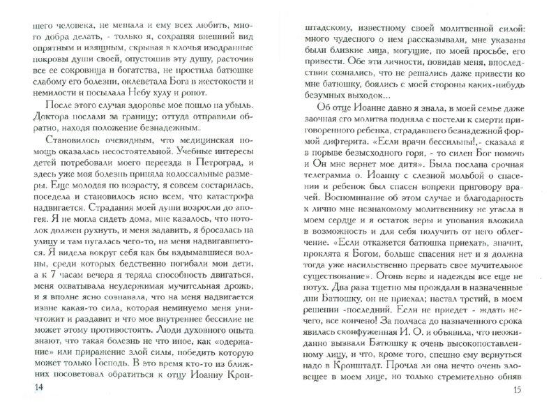 Иллюстрация 1 из 7 для Воспоминания об отце Иоанна Кронштадском его духовной дочери В.Т. Верховцевой | Лабиринт - книги. Источник: Лабиринт