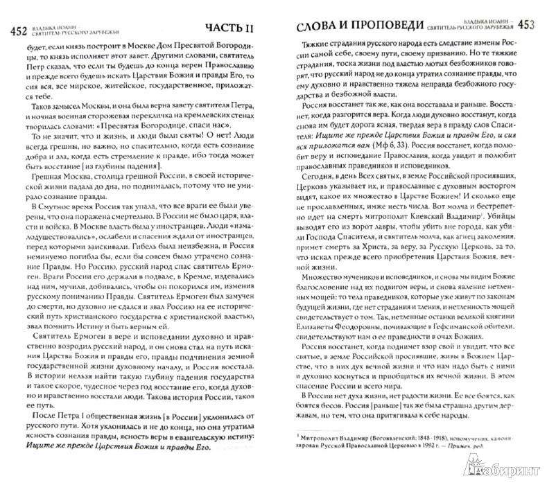 Иллюстрация 1 из 4 для Святитель Иоанн Шанхайский и Сан-Францисский | Лабиринт - книги. Источник: Лабиринт