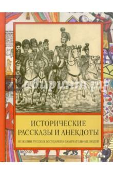 Исторические рассказы и анекдоты из