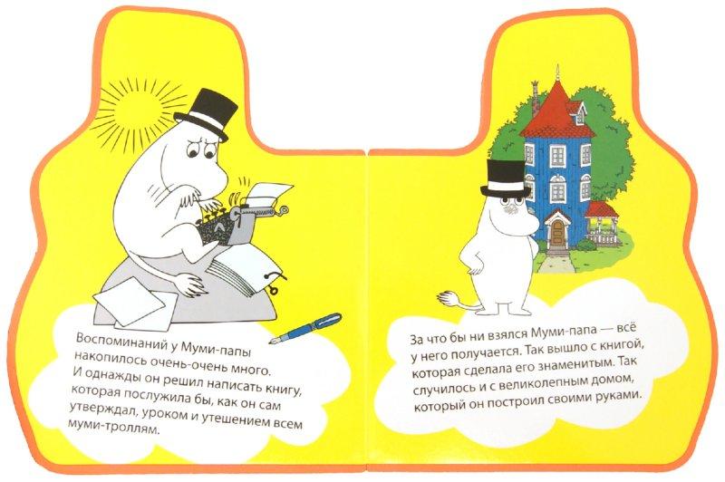 Иллюстрация 1 из 8 для Фигурки на пене. Муми-папа - Элина Голубева   Лабиринт - книги. Источник: Лабиринт
