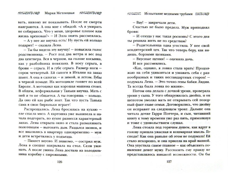 Иллюстрация 1 из 9 для Испытание медными трубами - Мария Метлицкая | Лабиринт - книги. Источник: Лабиринт