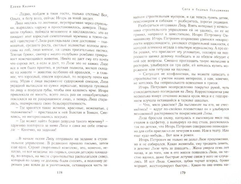 Иллюстрация 1 из 6 для Сага о бедных Гольдманах - Елена Колина | Лабиринт - книги. Источник: Лабиринт