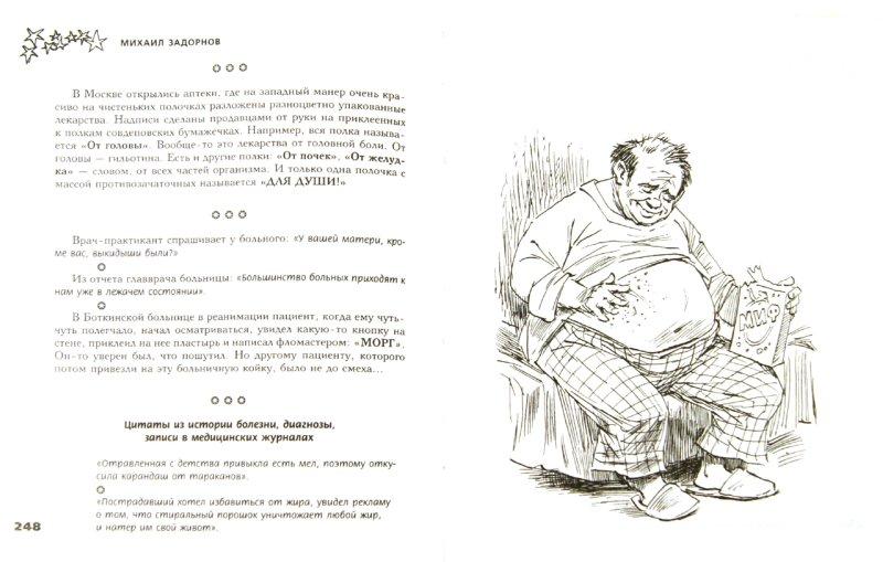 Иллюстрация 1 из 15 для Этот неБРЕДсказуемый мир - Михаил Задорнов | Лабиринт - книги. Источник: Лабиринт