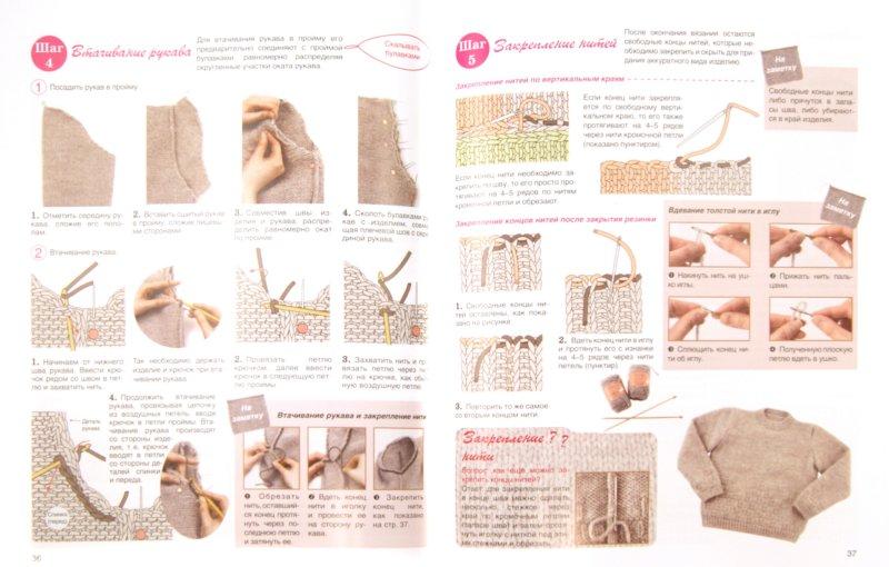 Вязание пошагово кофта