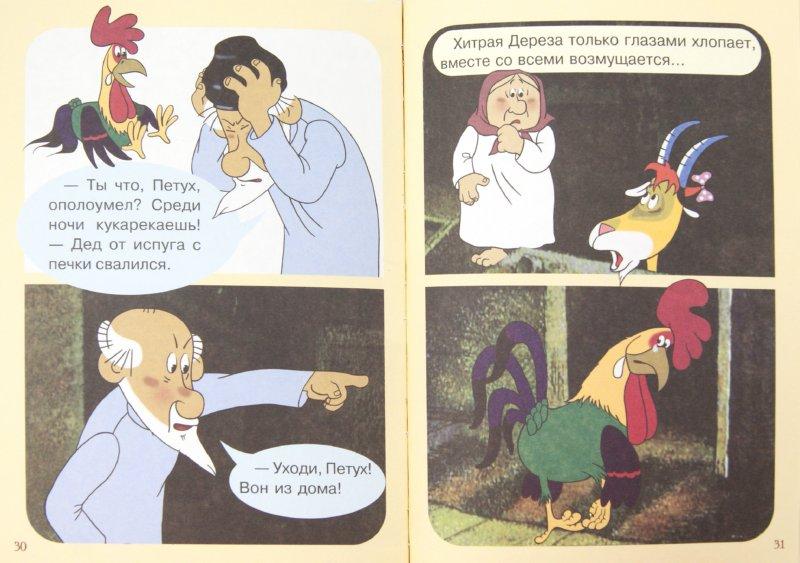 Иллюстрация 1 из 4 для Дереза - Тимофеевский, Качанов | Лабиринт - книги. Источник: Лабиринт