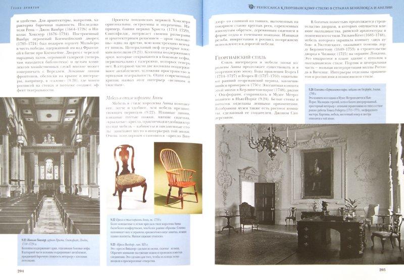 Иллюстрация 1 из 2 для История дизайна интерьеров. 6000 лет истории - Джон Пайл | Лабиринт - книги. Источник: Лабиринт