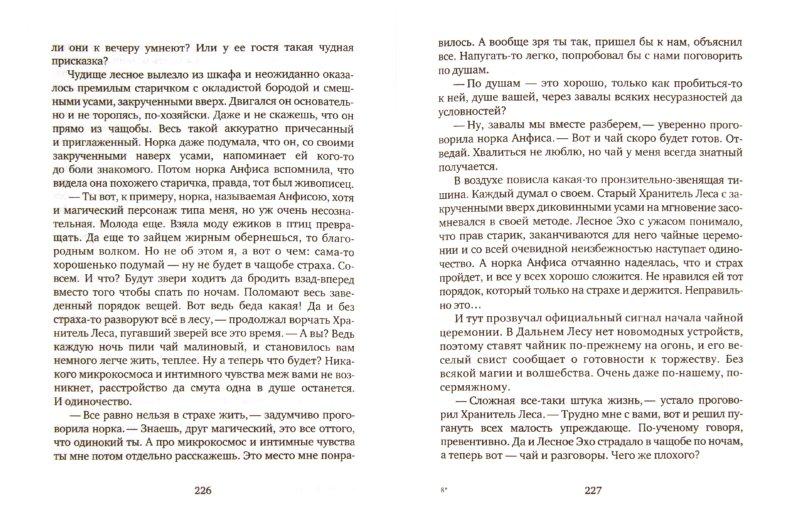 Иллюстрация 1 из 12 для Истории Дальнего Леса - Павел Шмелев   Лабиринт - книги. Источник: Лабиринт