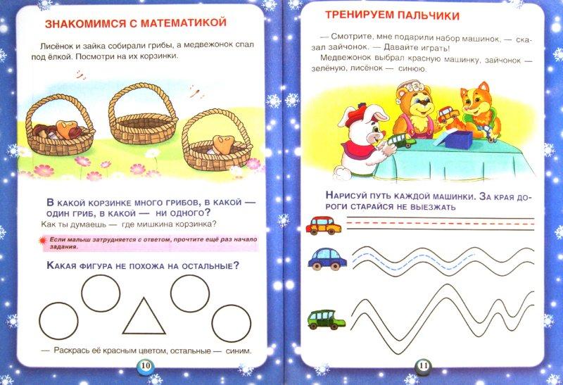 Иллюстрация 1 из 27 для Веселые уроки - Татьяна Сиварева | Лабиринт - книги. Источник: Лабиринт