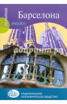 БарселонаПутеводители<br>В столице Каталонии есть всё, и на любой вкус: фантастическая смесь готики и модерна, самые разнообразные музеи, красочная ночная жизнь и залитые солнцем пляжи. Энергичный пульс города не прерывается ни на минуту. О наслаждении, которое получаешь от дегустации каталонской кухни и великолепного местного вина, и говорить не приходится. В этом карманном гиде по Барселоне вы найдете множество полезных адресов, которые помогут вам познакомиться с этим самым активным городом Средиземноморья.<br>