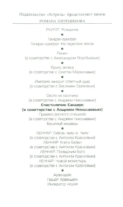 Иллюстрация 1 из 2 для Счастливчик Сандерс - Злотников, Николаев | Лабиринт - книги. Источник: Лабиринт