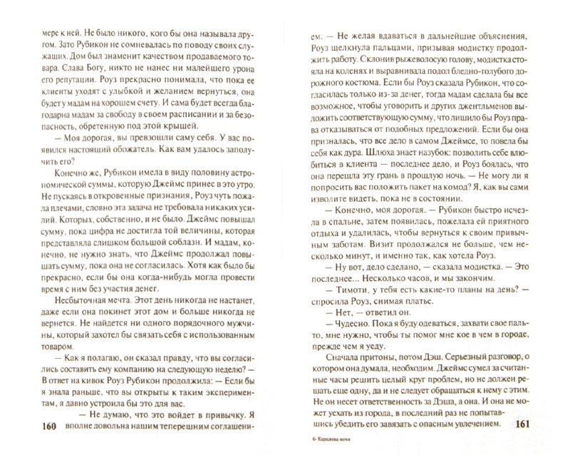 Иллюстрация 1 из 6 для Королева ночи - Эванджелина Коллинз | Лабиринт - книги. Источник: Лабиринт