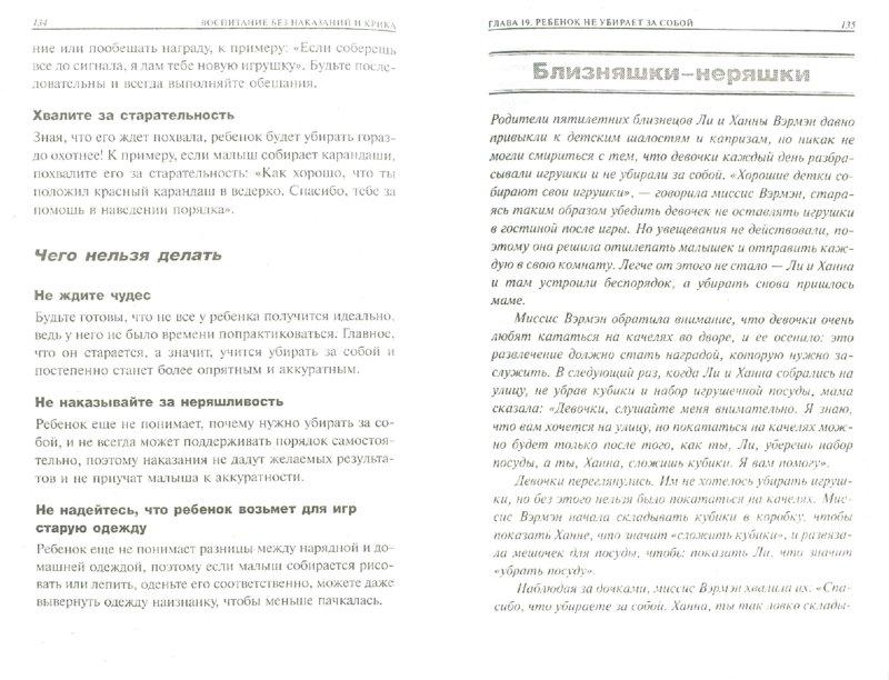 Иллюстрация 1 из 11 для Воспитание без наказаний и крика - Викофф, Юнелл   Лабиринт - книги. Источник: Лабиринт