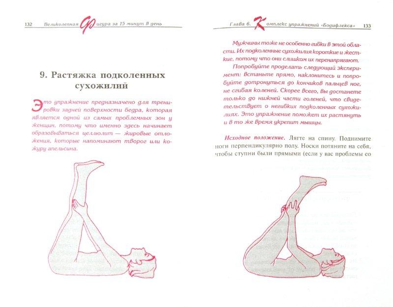 Иллюстрация 1 из 17 для Великолепная фигура за 15 минут в день - Чайлдерс, Катц | Лабиринт - книги. Источник: Лабиринт