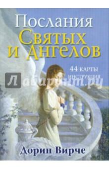Послания святых и ангелов (44 карты + интструкция)