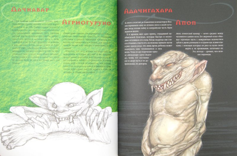 Иллюстрация 1 из 33 для Вампиры. Магический мир - Нестор Баррон   Лабиринт - книги. Источник: Лабиринт